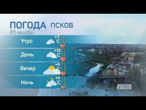Прогноз погоды / 31.10.2020