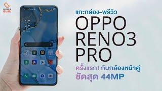 พรีวิว OPPO Reno3 Pro ครั้งแรก! กับกล้องหน้าคู่ชัดสุด 44MP พร้อมชาร์จเร็ว 30W VOOC flash charge 4.0