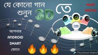 যে কোনো গান শুনুন [(3D)] তে । How to listen 3D music in your smartphone