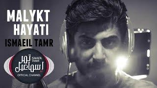 اسماعيل تمر    مليكة حياتي    مع عمار الديراني Official Music Video تحميل MP3