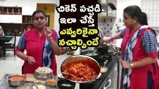 Chicken Pickle | MLA Roja Chicken Pickle Recipe in Telugu | Popula Pette