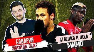 ЛЧ. Бавария ПОСТАВИЛА НА МЕСТО ПСЖ? Атлетико и ЦСКА не вышли.