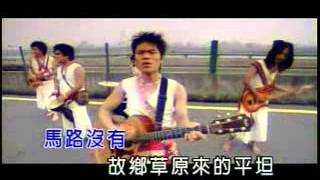 圖騰樂團-我在那邊唱