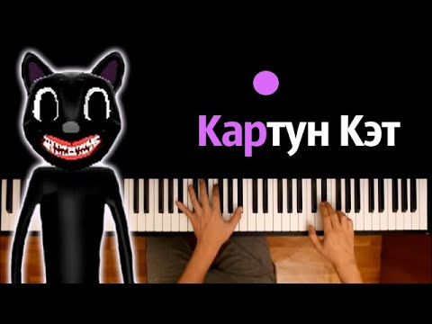 Картун кэт (пародия на Cadillac) @NIMRED  ● караоке   PIANO_KARAOKE ● ᴴᴰ + НОТЫ & MIDI