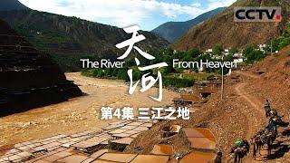 天河 第四集 三江之地【The River From Heaven EP04】