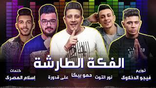 تحميل و مشاهدة مهرجان الفكه الطأرشه حمو بيكا MP3