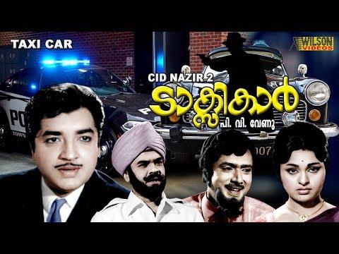 Taxi Car (1972)  Malayalam Full Movie  | Investigation Thriller |  Prem Nazir| Adoor Bhasi |
