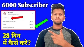 Get 6000 subscribers in 28 days || youtube par subscriber kaise badhaye