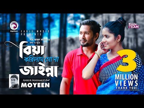 Download Biya Korilam Go Na Jainna | Ankur Ft Moyeen | Shah Abdul Karim | Wedding Song | Bangla New Song 2018 HD Mp4 3GP Video and MP3
