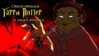 IKOTIKA - Harry Potter and The Order Of The Phoenix ( Movie Review )