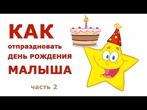 ☼ Как отпраздновать первый день рождения. Часть 2.  Идеи для дня рождения малышей. ☼