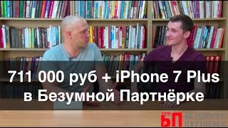 711 000 рублей + Iphone 7 plus в безумной партнёрке