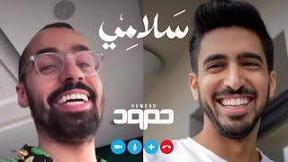 Humood - Salamy حمود الخضر - سلامي