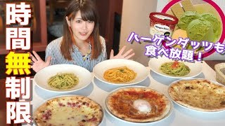 【食べ放題】ピザパスタが時間無制限で食べ放題だと!?