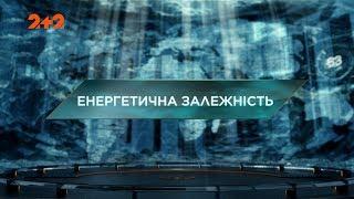 Енергетична залежність - Загублений світ. 2 сезон. 6 випуск