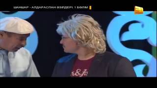 Шаншар   Ардагер 2015