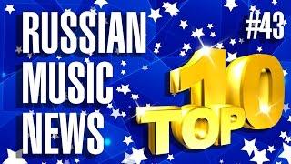 #43 10 НОВЫХ КЛИПОВ 2017 - Горячие музыкальные новинки недели