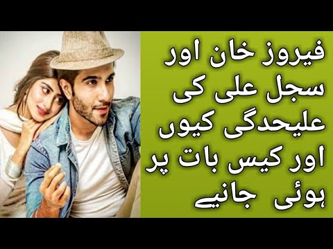 Reason Reveal Why Feroz Khan didnot marry Sajal Ali