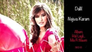 مازيكا Dallil - Najwa karam / دلل - نجوى كرم تحميل MP3