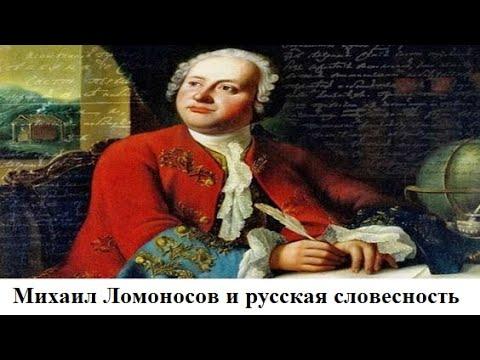 Михаил Ломоносов и русская словесность