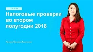 Налоговые проверки во втором полугодии 2018
