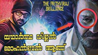 HIDDEN STORY INSIDE MALAYALAM MOVIE LUCIFER | Prithviraj Brilliance