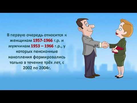 Пенсионные накопления - у кого формируются и как ими распорядиться