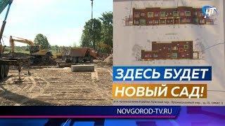 В деревне Мойка Батецкого района приступили к строительству нового детского сада