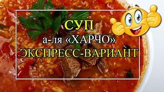 """Суп а-ля """"Харчо"""" 🔥 ЭКСПРЕСС-ВАРИАНТ. Быстрый и простой суп"""