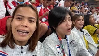เชียร์ทีมชายติดขอบสนามซีเกมส์ ไทย ฟิลิปปินส์