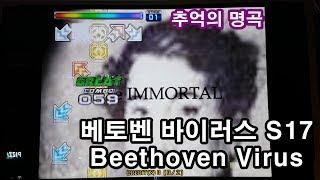 [지테TV Pump] 추억의 명곡 베토벤 바이러스 S17 Beethoven Virus (Pump It Up Prime 2)