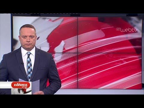 Τίτλοι Ειδήσεων ΕΡΤ3 10.00 | 31/01/2019 | ΕΡΤ