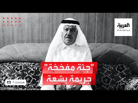 العرب اليوم - شاهد: جريمة جديد تهز العراق بعد مقتل 5 أشخاص من عائلة واحدة