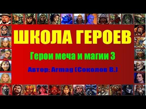 Скачать игру на компьютер герои меча и магии 7