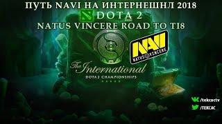 (часть 2) Путь NaVi на Инт   Natus Vincere road to TI8   CIS (СНГ) OPEN QUALIFIER #1 by @Tekcac