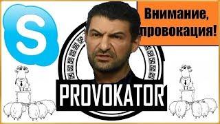 Провокаторам не место в России ... .
