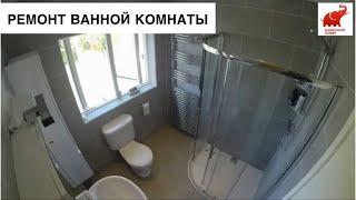 Ремонт сан узла