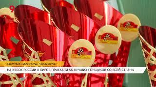 Первый этап Кубка России Ралли Вятка