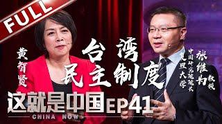 【Full】《这就是中国》第41期:预测台湾民主未来情况 对比两岸制度绩效落差 张维为与黄智贤详解台湾民主陷入困境的原因【东方卫视官方高清】