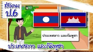 สื่อการเรียนการสอน ประเทศลาว และกัมพูชา ป.6 สังคมศึกษา