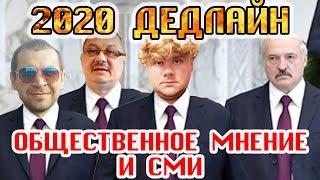 Лукашенко ТОП 2020 ДЕДЛАЙН/Общество Гомель