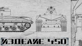 Изделие 450 (Объект 450, Т-74): проект основного боевого танка