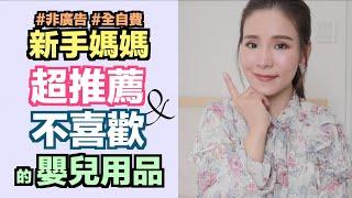 全自費 非廣告 ♡ 新手媽媽《超推薦 & 不喜歡》的嬰兒用品|Bithia Lam
