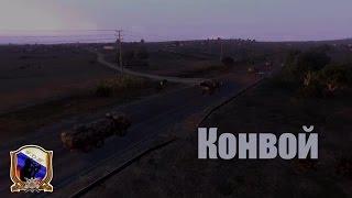 Конвой - Arma 3 ХБ