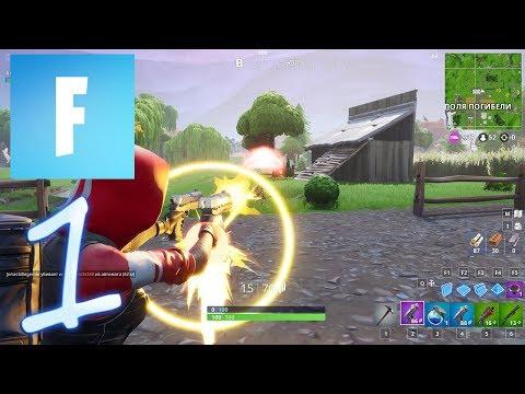 Fortnite - Gameplay Walkthrough Part 1