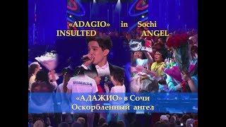 """Dimash / """"Adagio"""" in Sochi  (insulted angel ). """"Адажио"""" в Сочи (оскорбленный ангел)"""