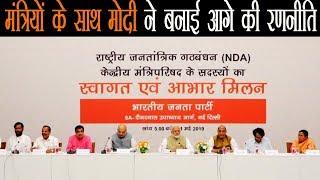 चुनाव परिणाम से पहले NDA ने दिखाई एकजुटता, विपक्ष के EVM मुद्दे की निकाली हवा