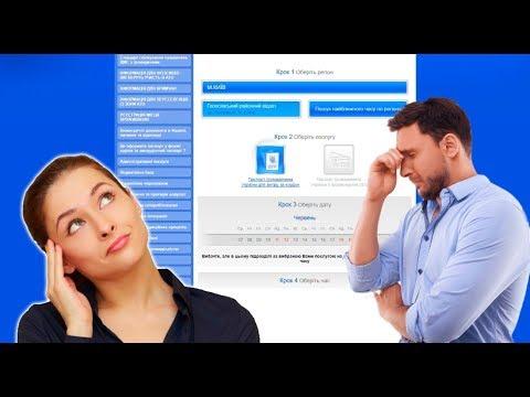 ЖЕСТЬ! Електронна черга онлайн. Як працює сайт Міграційної служби України