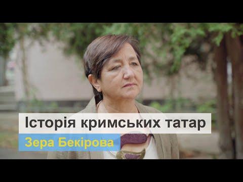 Історія кримських татар. Зера Бекірова