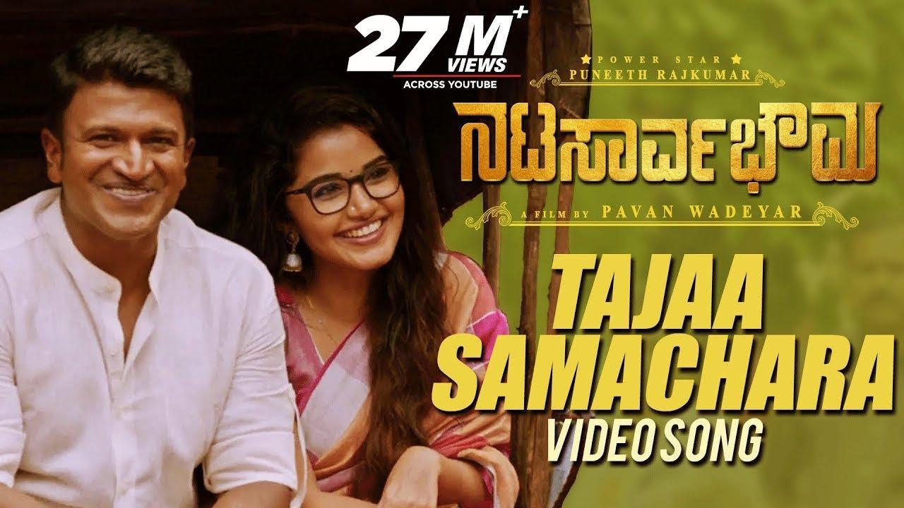 Tajaa Samachara lyrics - Natasaarvabhowma - spider lyrics
